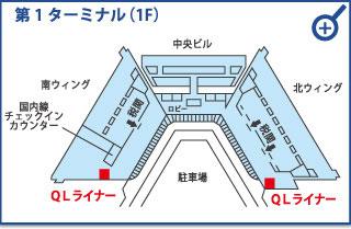 成田空港第1ターミナル(1F)
