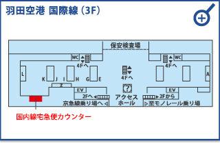 羽田空港国際線(3F)