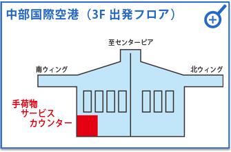 中部国際空港 出発階(3F)