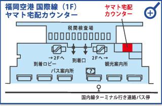 福岡空港 国際線(1F)
