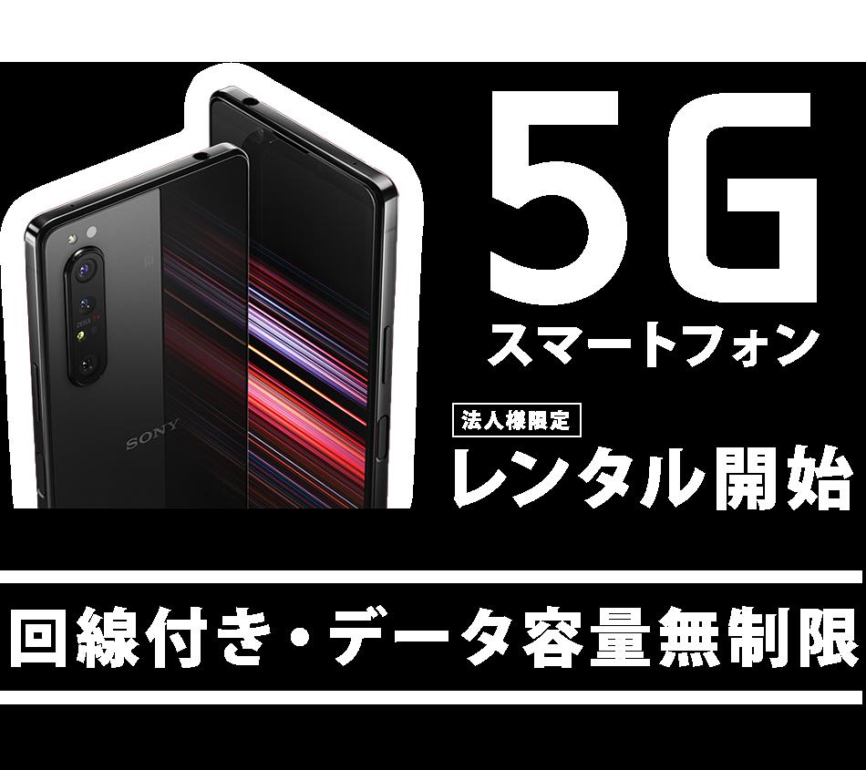 5G対応レンタルスマートフォン