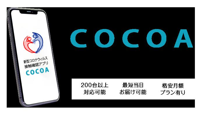 新型コロナウィルス接触確認アプリCOCOA(ココア)対応スマートフォンレンタル 200台以上 対応可能 最短当日お届け可能 格安月額プラン有り
