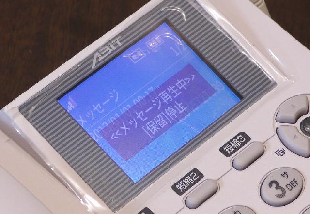 「留守番電話」→「留守録メッセージ」→聞きたいメッセージを選択して機能ボタンと押す