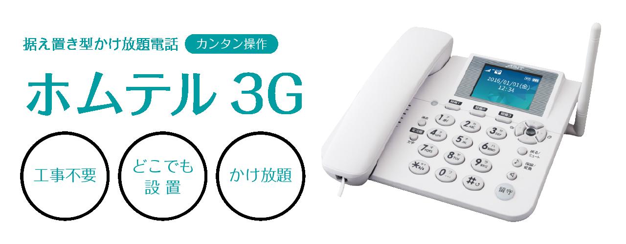 据え置き型かけ放題電話 カンタン操作 ホムテル3Gレンタル 工事不要 どこでも設置 かけ放題