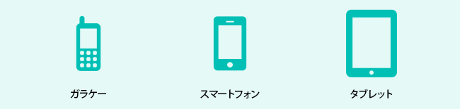 ガラケー・スマートフォン・タブレット