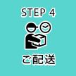 STEP4 ご配送