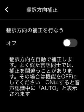 翻訳方向補正