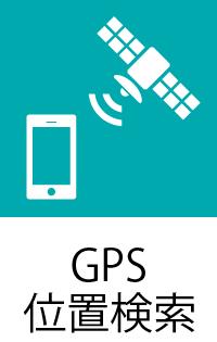GPS位置検索