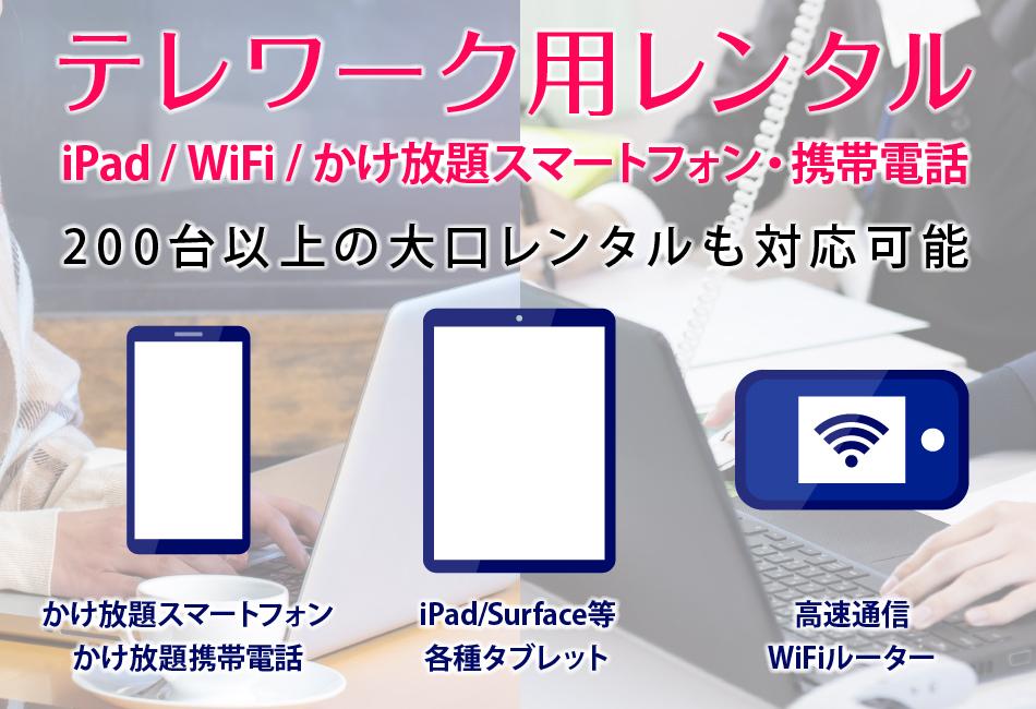 テレワーク用レンタル iPad/WiFi/かけ放題スマートフォン・携帯電話