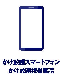 かけ放題スマートフォン・かけ放題携帯電話