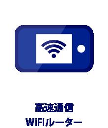 高速通信WiFiルーター