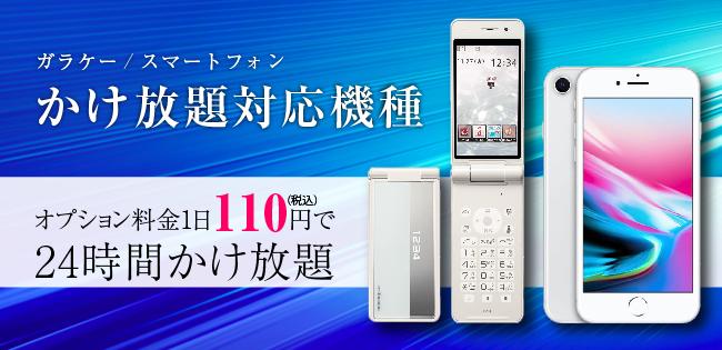 ガラケー/スマートフォン かけ放題対応機種 オプション料金1日150円で24時間かけ放題