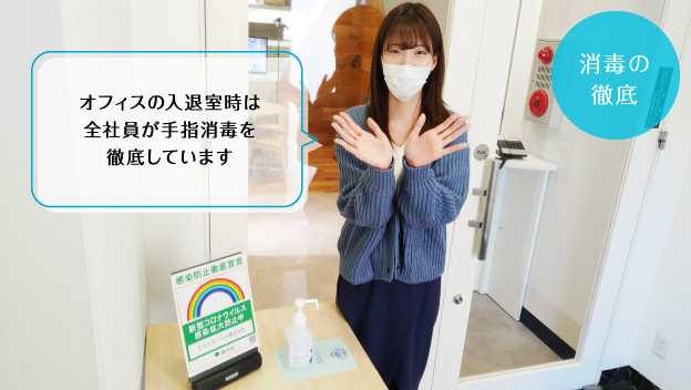 オフィスの入退室時は全社員が手指消毒を徹底しています