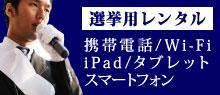 選挙用レンタルスマートフォン・レンタル携帯電話