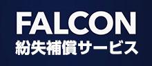 FALCON紛失補償サービス