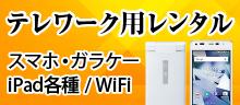 テレワーク用レンタルスマートフォン・携帯電話/各種iPad/WiFi