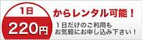 1日210円