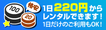 1日220円からレンタルできます。1日だけのご利用もOK!