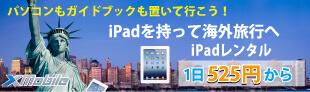 海外iPadレンタル