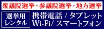 選挙用レンタル携帯電話・選挙用レンタルスマートフォン