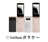 softbankガラケー