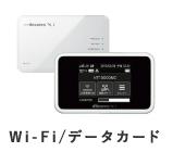 WIFI/データカード