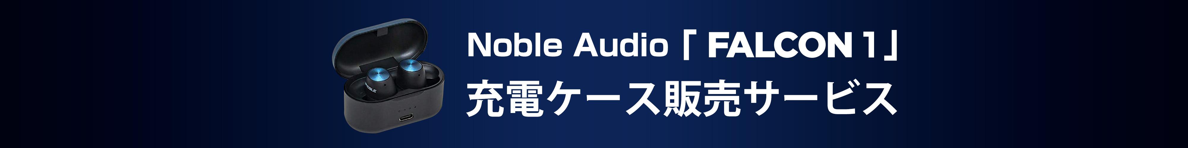 高音質ワイヤレスイヤホンFALCON1 紛失補償サービス
