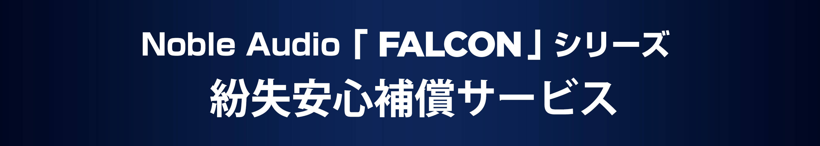Noble Audio「FALCON 2/ FALCON PRO」 紛失安心補償サービス
