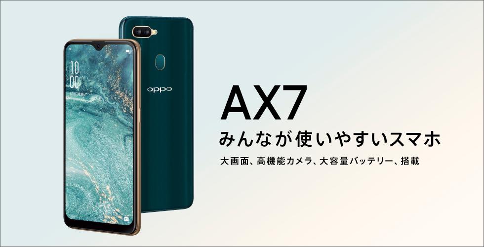 AX7 みんなが使いやすいスマホ 大画面、高機能カメラ、大容量バッテリー搭載