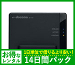 【14日レンタルパック】ドコモ WiFi BF-01B