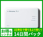 【14日レンタルパック】ドコモ WiFi BF-01D