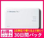 【30日レンタルパック】ドコモ WiFi BF-01D