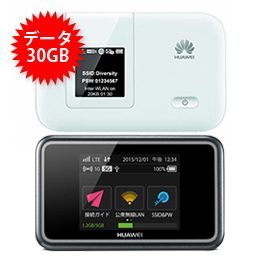 【30GB】E5372 もしくは E5383