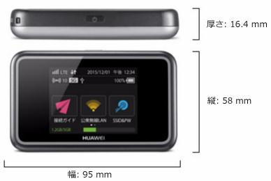 【14日レンタルパック】ソフトバンク E5383s説明画像