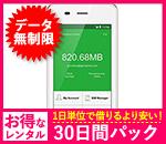 【無制限】【30日レンタルパック】GD2