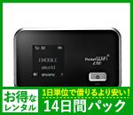 【14日レンタルパック】GL06P(データ無制限)