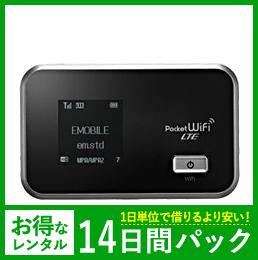 【14日レンタルパック】GL06P