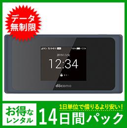 【無制限】【14日レンタルパック】ドコモ HW-01L