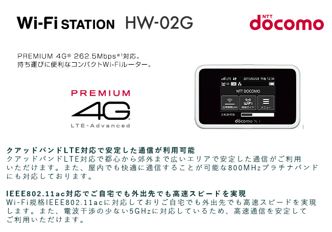 【30日レンタルパック】ドコモ HW-02G説明画像