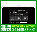 【14日レンタルパック】ドコモ HW-02G