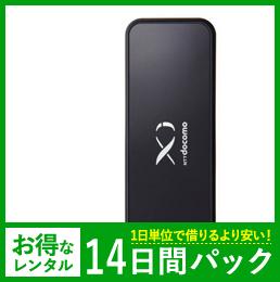【14日レンタルパック】ドコモ L-03F USBタイプ