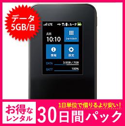 【5GB/日】【30日レンタルパック】MR03LN