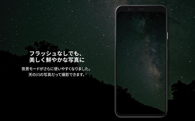 Pixel 4 XL説明画像