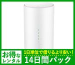 【14日レンタルパック】Speed Wi-Fi HOME L01s