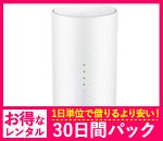 【30日レンタルパック】Speed Wi-Fi HOME L01s