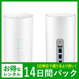 【14日レンタルパック】Speed Wi-Fi HOME L01