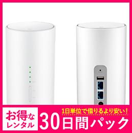 【30日レンタルパック】Speed Wi-Fi HOME L01