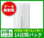 【無制限】【14日レンタルパック】HOME L02