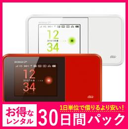 【30日レンタルパック】au NEXT W03