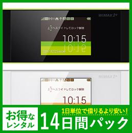 【14日レンタルパック】Speed Wi-Fi NEXT W05
